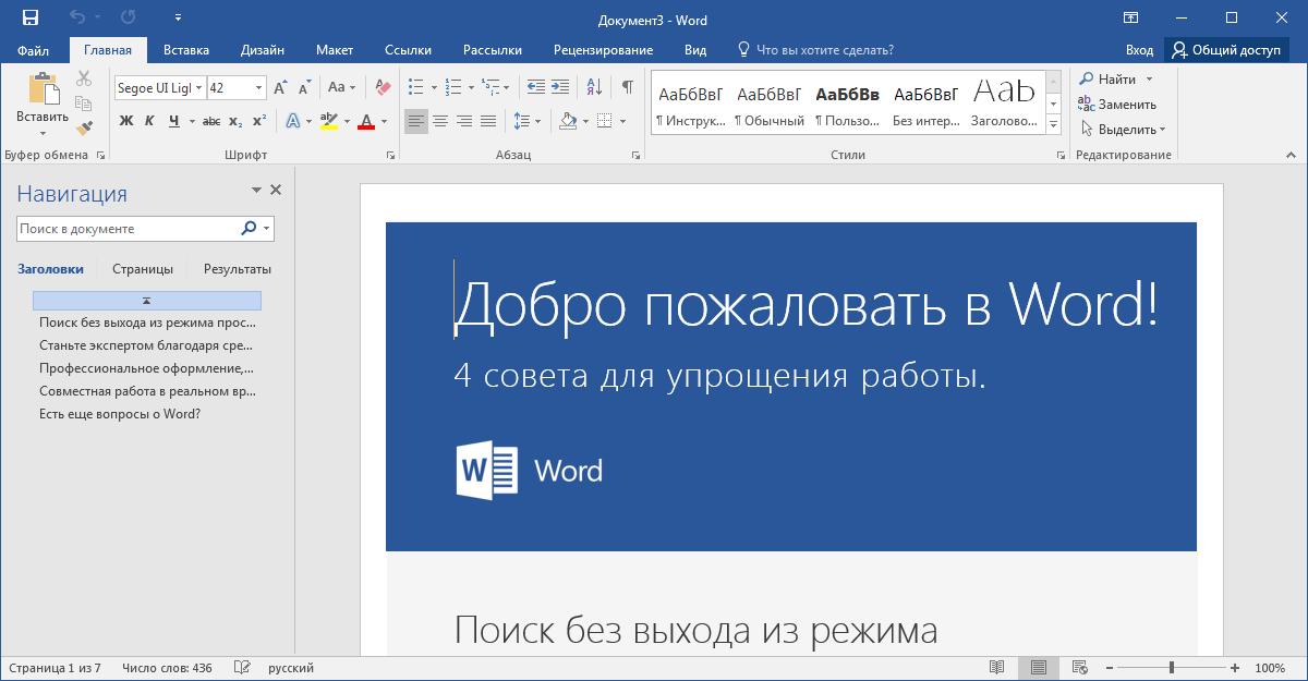Скачать microsoft word 2003 бесплатно, word 2003 для windows.