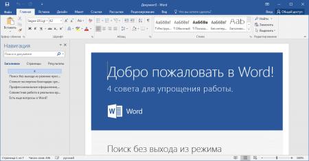 Интерфейс Microsoft Word 2016 - рис.1