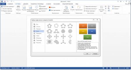 Интерфейс Microsoft Word 2013 - рис.2