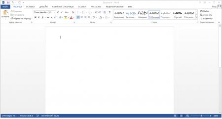 Интерфейс Microsoft Word 2013 - рис.1