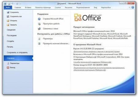 Интерфейс Microsoft Word 2010 - рис.1