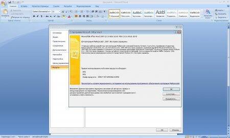 Интерфейс Microsoft Word 2007 - рис.2