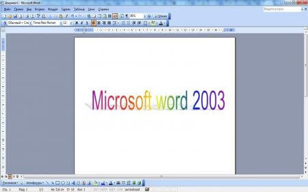 Интерфейс Microsoft Word 2003 - рис.2