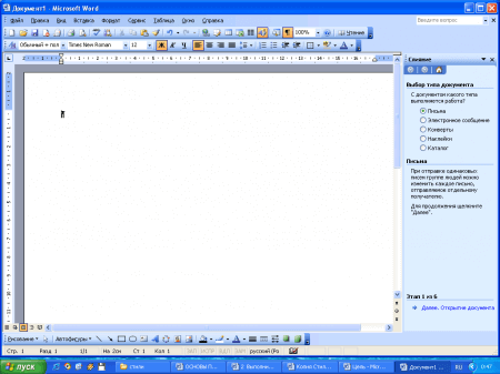Интерфейс Microsoft Word 2003 - рис.1