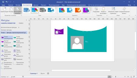 Интерфейс Microsoft Visio 2016 – рис.2