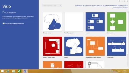 Интерфейс Microsoft Visio 2016 – рис.1